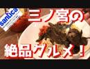 【必見!】神戸三ノ宮の絶品グルメシティ「さんちか」を徹底紹介!【カレー】