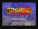 sc^グランディアX初プレイで今日もヤイヤイヤイヤイヤー 1