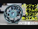 【NT京都2020】パンジャンドラムのラジコン作ってみた
