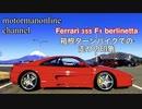 フェラーリ 355 F1 ベルリネッタ【箱根ターンパイクでの走りの印象】