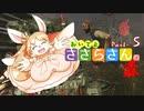【DbD】おいでよささらさんの森#5【CeVIO実況】