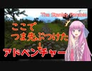 【3/27 0:00まで無料配布中】琴葉姉妹がEpic Gamesのゲーム紹介 #10