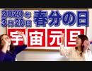 2020年3月20日春分の日 【宇宙元旦】占星術アセンダントかに座29度!心理的な結びつきからの卒業!
