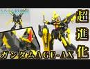【ガンプラ改造】ジャンクのAGE-FXをアルファモン風にしてみ...