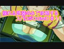胸が揺れる武装のみで攻略するスーパーロボット大戦OGMD 第11話【ゆっくり実況】【スパロボ】