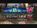 【地球防衛軍5】いきなりINF4画面R4 M56【ゆっくり実況】