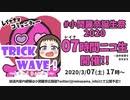 【第54回】 TRICK WAVE!特別編 小関麗奈誕生祭2020 7時間放送(第1部)【小関麗奈】2020/3/7 放送分アーカイブ