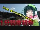 【1分弱車載祭】関山を1分弱走ってみた【東北ずん子車載】