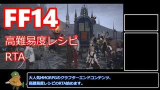 【FF14】高難易度レシピ 品質MAX RTA 1:06