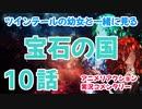 【アニメ実況】 宝石の国 第10話をツインテールの幼女と一緒...
