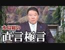 【直言極言】絶望的な今夏のオリンピック開催、その後の日本は極左都政の誕生から国体の危機へ...[桜R2/3/20]