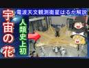 【ゆっくり解説】日本の宇宙開発の歴史 その24 世界初のスペースVLBIを実現したM-Vロケット1号機電波天文衛星はるか解説
