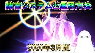 【FGO】陳宮システムと運用方法 2020年(3月)版【ゆっくり】