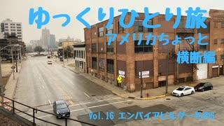 【ゆっくり】ひとり旅『アメリカちょっと横断編』 Vol.16