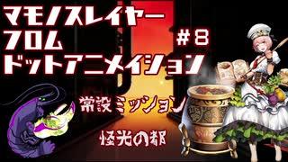 【千年戦争アイギス】マモノスレイヤーfro