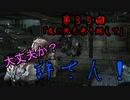 アイザックのわくわく★宇宙船探検 第35話【DeadSpace1実況】
