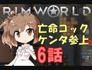 【RimWorld】ささらちゃん可愛い!旅OK! 6話