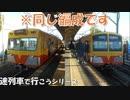 【迷列車で行こう】 Ep.037 西武701系+新101系=? 三岐鉄道851系・851編成