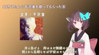 【AIきりたん】金星【平沢進カバー】