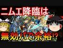 【パズドラ】ガチャ限なしでニムエ降臨壊滅級を安定攻略!