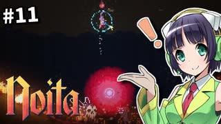 【Noita】魔法少女セイカの洞窟探検 #11【