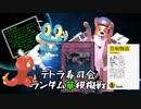 【シノビガミ】ランダム草模擬戦【テトラさんの金で寿司を喰う会】