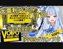 大喜利バトル「VOICEROID × IPPONグランプリ」第1回_アヴァン~Aブロック第1問【VOICEROID劇場】