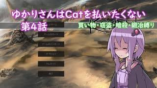 【kenshi】ゆかりさんはcatを払いたくない第4話【縛りプレイ実況】