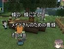 【Minecraft 】蜂の、蜂による、メイドさんのための養蜂48【1.12.2】