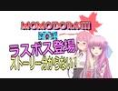 【MOMODORA3】2D好きな茜ちゃんの初MOMODORA Part6