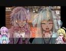 【マレニア国の冒険酒場】琴葉姉妹が初見でプレイしてみたその13