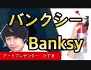 ついに来日【バンクシー】日本初個展、【横浜アソビル】2020年 9月27(日)まで 【代表作】3つの作品からコンセプトを探る