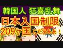 ゆっくり雑談 188回目(2020/3/21)