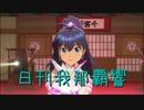 日刊 我那覇響 第2387号 「キラメキラリ」 【ソロ】
