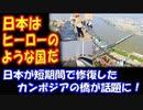 【海外の反応】「日本はヒーローのような国だ」 日本が 短期間で修復した カンボジアの橋が 話題に!