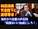 【海外の反応】 韓国 国会議長が 天皇陛下に 謝罪を要求! 海外から 非難の声が殺到! 「韓国はいい加減にしろ!」