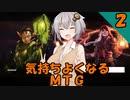 【MTGアリーナ】紲星あかりの気持ちよくなるMTG part.2【ケイヤ式コンラッド卿】
