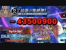 【デュエルリンクス】人は攻撃力1450万で地縛神を殴れるか?2/3【ゆっくり実況】