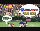 【ゆっくり実況】スーパーサブが行く三冠王への道! Part5 【パワプロ マイライフ】