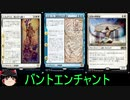 【MTGアリーナ】決闘者PW5-バントエンチャント【ゆっくり実況プレイ】