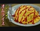 【低糖質】糖質14g!豆腐で作る。ふわふわオムライス【低糖質ダイエット】