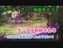 【実況】KNACK #18 〜ガーディアン大量配置でナックの部品が乱れ舞う〜