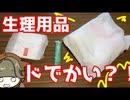生理用品冬の陣紹介【由宇霧生活】