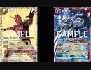 【バトスピ情報】仮面ライダーコラボのXXが発表?!ブレイヴのXXって珍しくない?