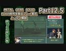 【実況】METAL GEAR SOLID FOXの称号を取る実況プレイ と、少し解説 Part12.5