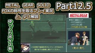【実況】METAL GEAR SOLID FOXの称号を取