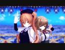 【MMD艦これ】峯雲&村雨 で 愛Dee