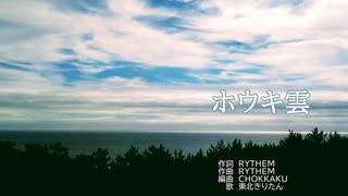 【AIきりたん】ホウキ雲 / RYTHEM【NEUTRI