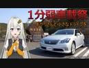 【1分弱車載祭】あかりさんと小さなドライブを【紲星あかり車載】
