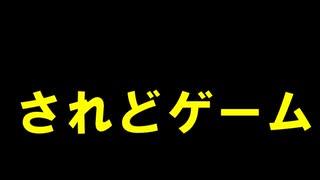 人生がゲームでできた人にたかがゲームとか所詮子供の遊びって言われてもねぇ...#田中ラジオ4